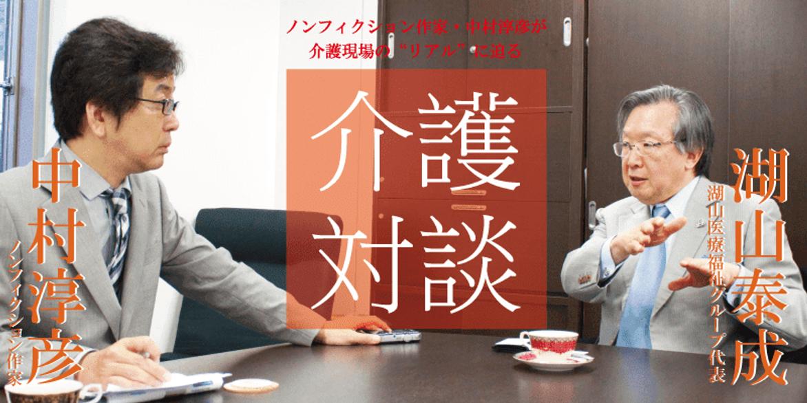「介護対談」第37回(前編)中村淳彦×湖山泰成