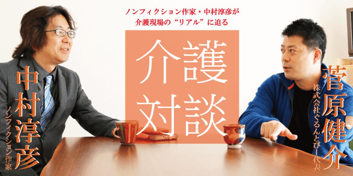「介護対談」第44回(前編)中村淳彦×菅原健介