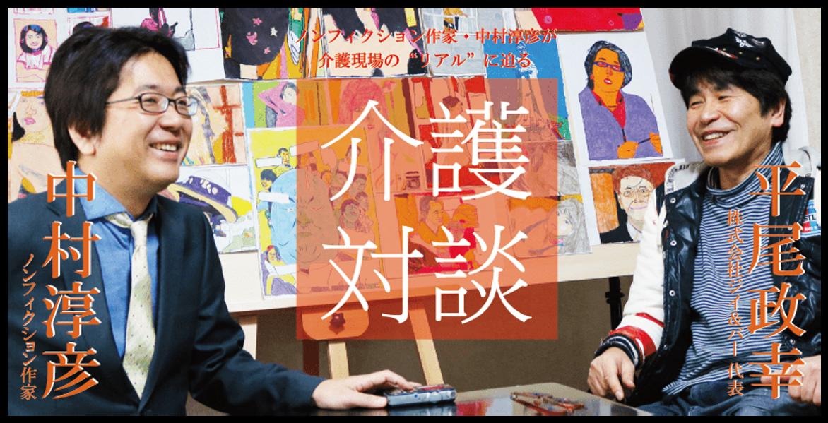 「介護対談」第45回(前編)中村淳彦×平尾政幸