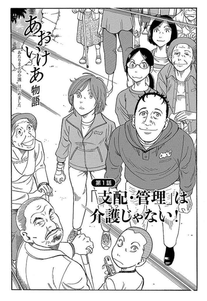 """あおいけあ物語 第1話「""""支配・管理""""は介護じゃない!」 1ページ目"""