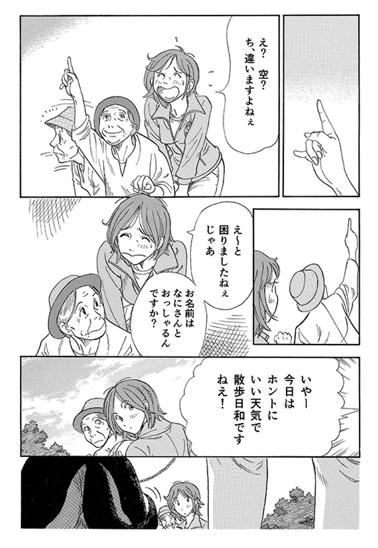 """あおいけあ物語 第1話「""""支配・管理""""は介護じゃない!」 11ページ目"""