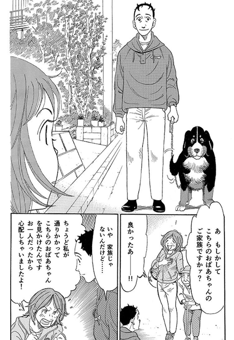 """あおいけあ物語 第1話「""""支配・管理""""は介護じゃない!」 12ページ目"""