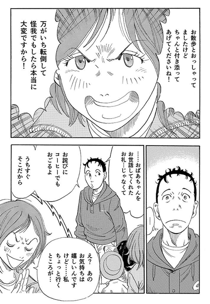 """あおいけあ物語 第1話「""""支配・管理""""は介護じゃない!」 13ページ目"""
