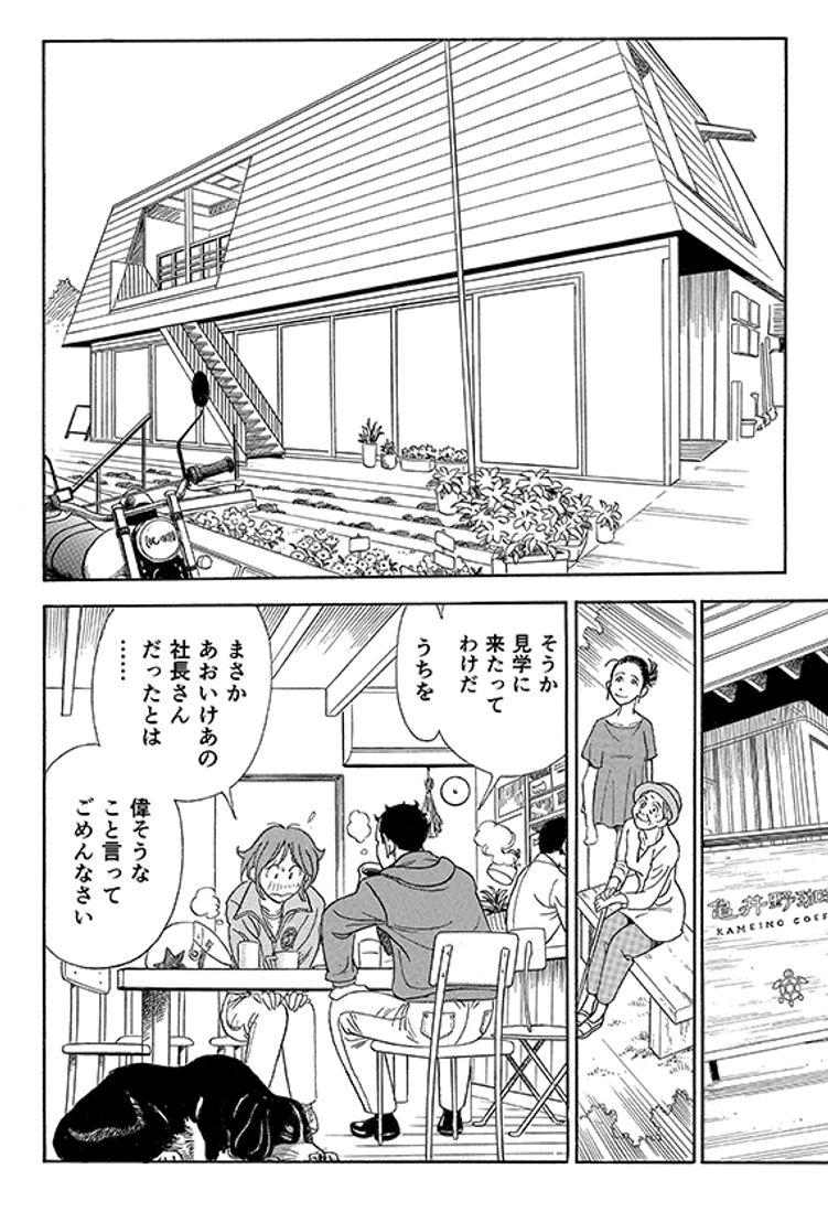 """あおいけあ物語 第1話「""""支配・管理""""は介護じゃない!」 14ページ目"""