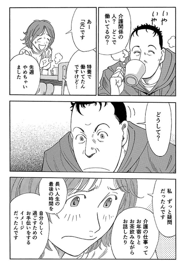 """あおいけあ物語 第1話「""""支配・管理""""は介護じゃない!」 15ページ目"""