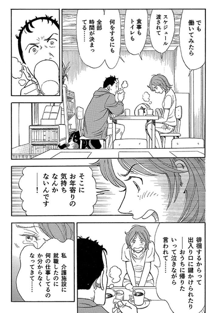 """あおいけあ物語 第1話「""""支配・管理""""は介護じゃない!」 16ページ目"""