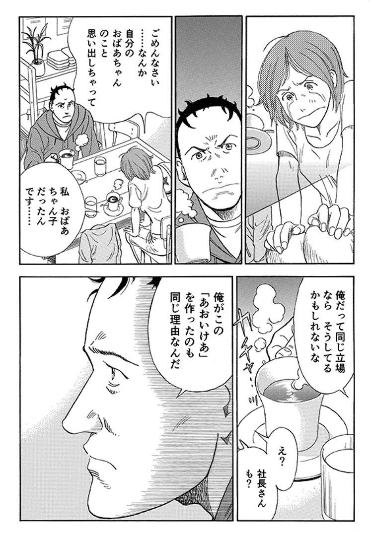 """あおいけあ物語 第1話「""""支配・管理""""は介護じゃない!」 17ページ目"""