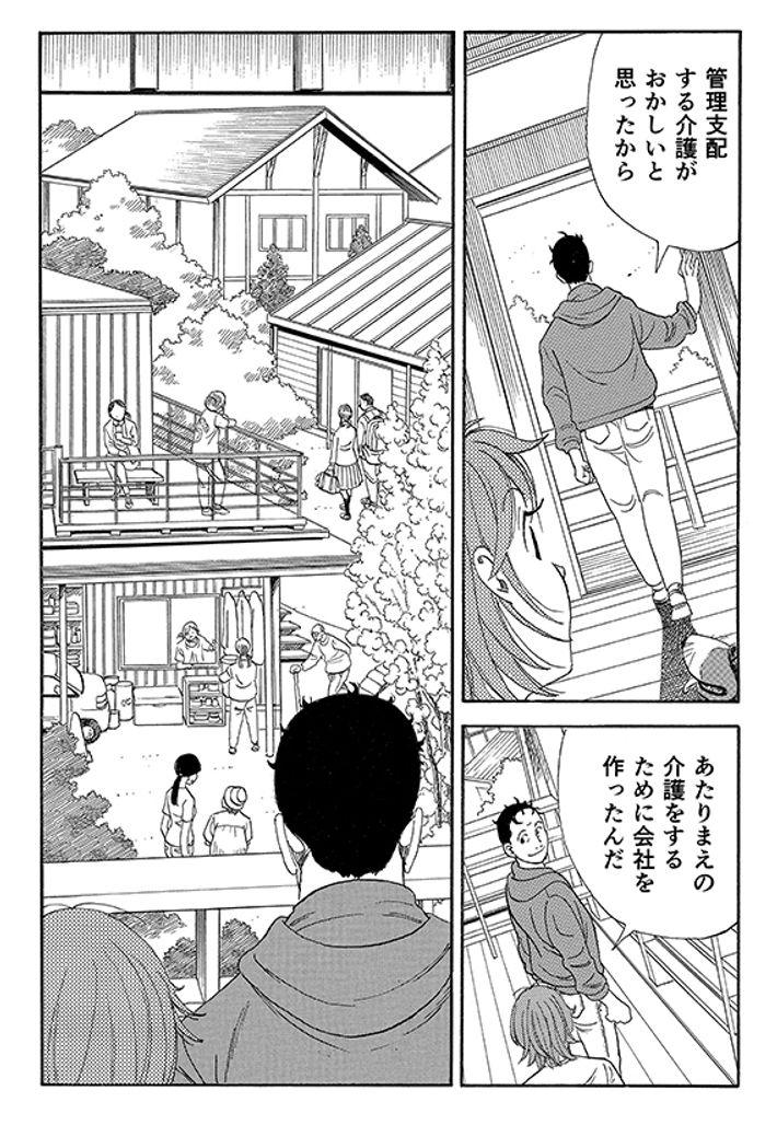 """あおいけあ物語 第1話「""""支配・管理""""は介護じゃない!」 18ページ目"""