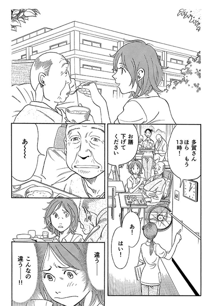 """あおいけあ物語 第1話「""""支配・管理""""は介護じゃない!」 2ページ目"""
