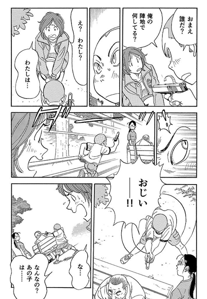 """あおいけあ物語 第1話「""""支配・管理""""は介護じゃない!」 21ページ目"""