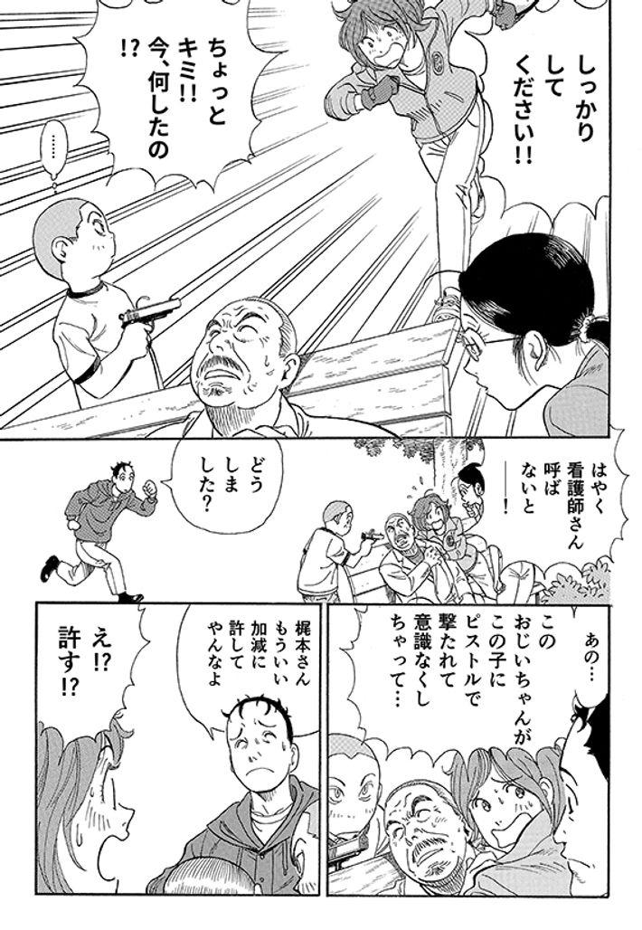 """あおいけあ物語 第1話「""""支配・管理""""は介護じゃない!」 23ページ目"""