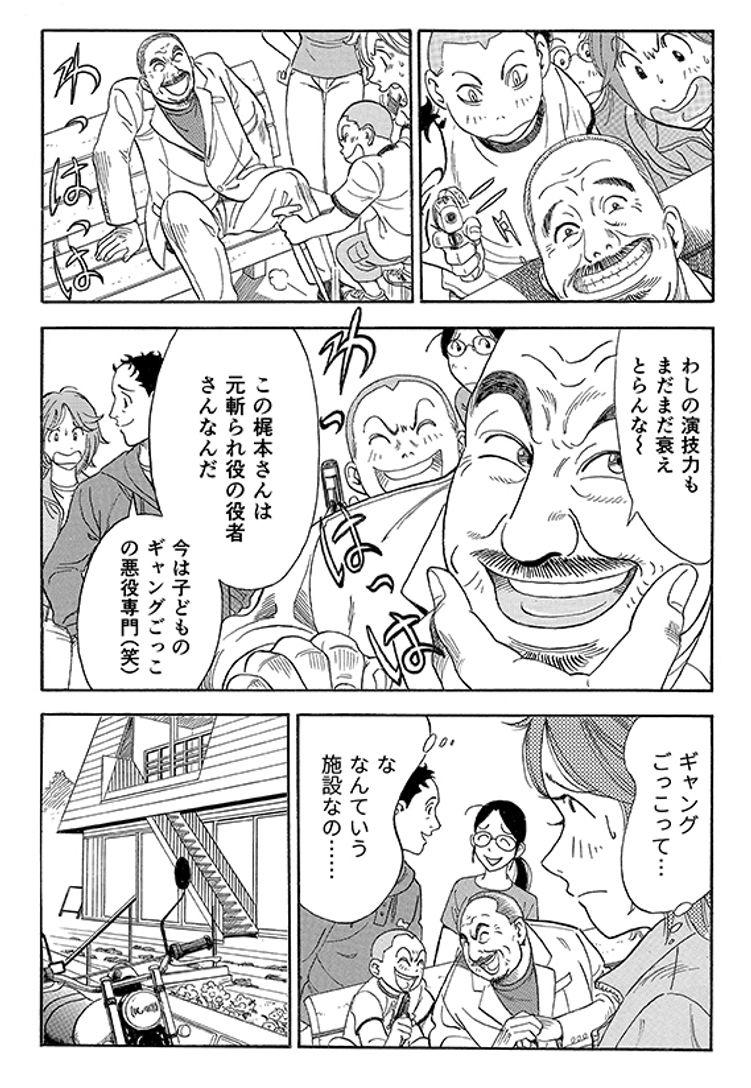 """あおいけあ物語 第1話「""""支配・管理""""は介護じゃない!」 24ページ目"""