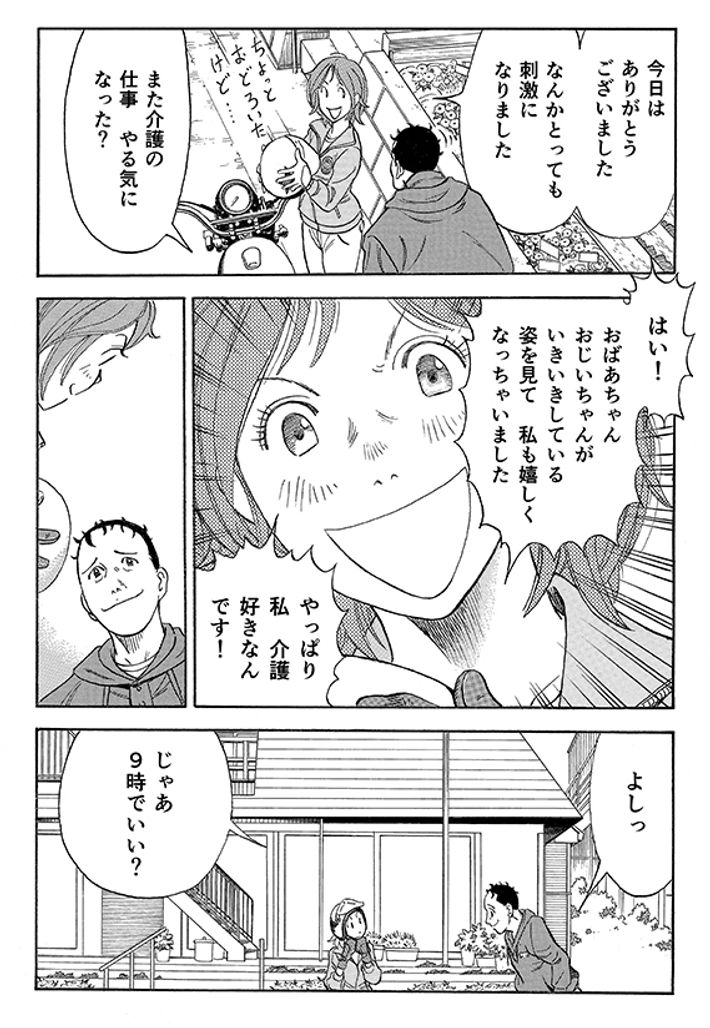 """あおいけあ物語 第1話「""""支配・管理""""は介護じゃない!」 25ページ目"""