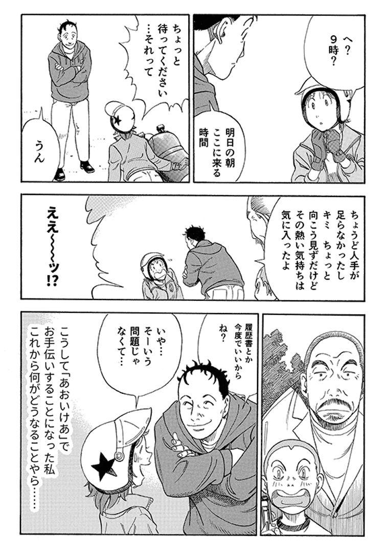 """あおいけあ物語 第1話「""""支配・管理""""は介護じゃない!」 26ページ目"""