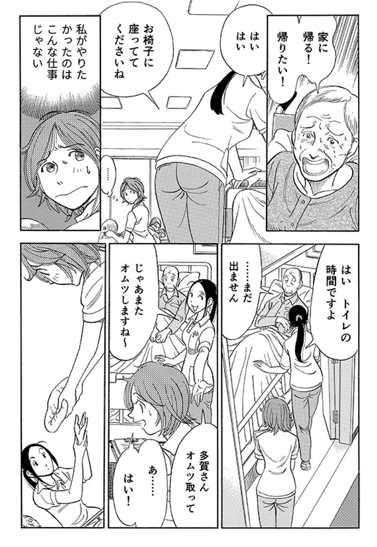 """あおいけあ物語 第1話「""""支配・管理""""は介護じゃない!」 3ページ目"""