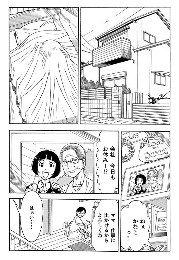 """あおいけあ物語 第1話「""""支配・管理""""は介護じゃない!」 5ページ目"""