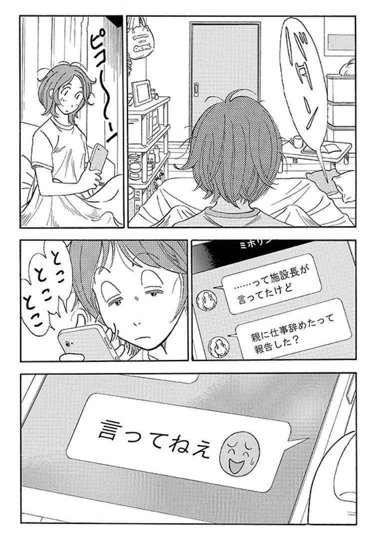 """あおいけあ物語 第1話「""""支配・管理""""は介護じゃない!」 6ページ目"""