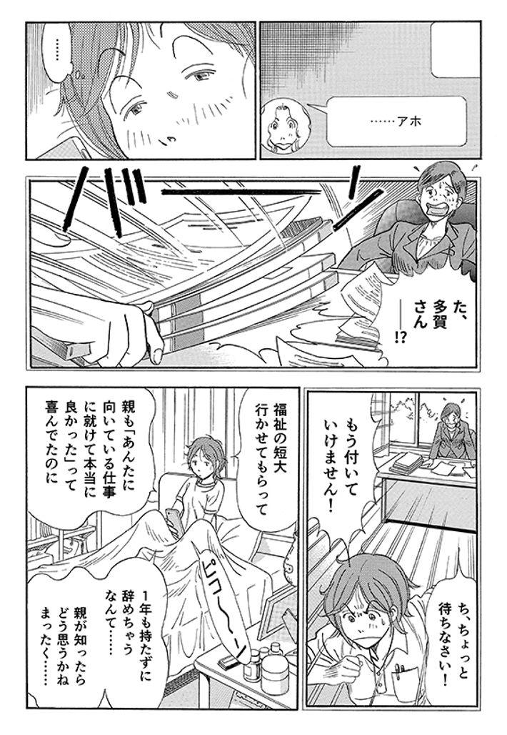 """あおいけあ物語 第1話「""""支配・管理""""は介護じゃない!」 7ページ目"""