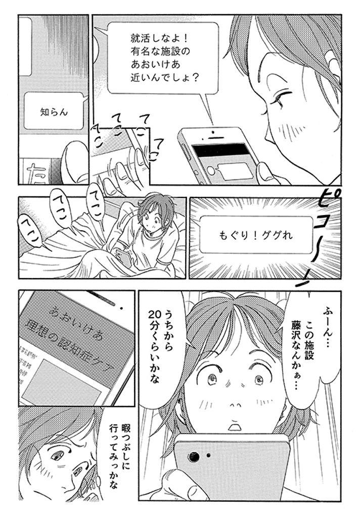 """あおいけあ物語 第1話「""""支配・管理""""は介護じゃない!」 8ページ目"""