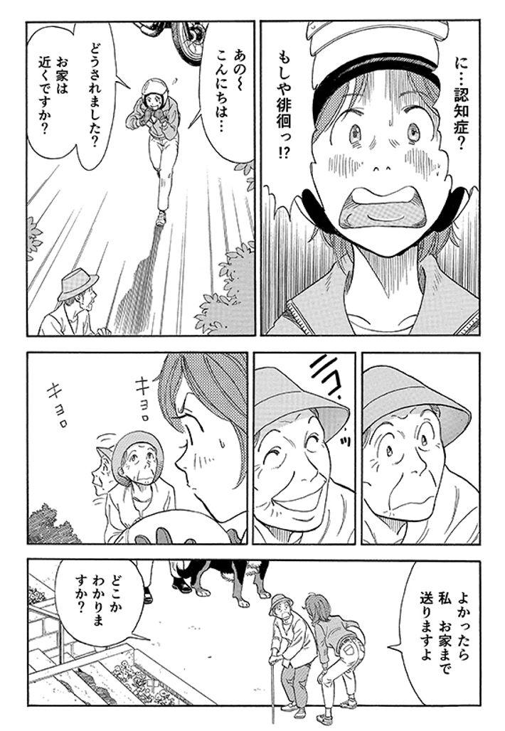 """あおいけあ物語 第1話「""""支配・管理""""は介護じゃない!」 10ページ目"""
