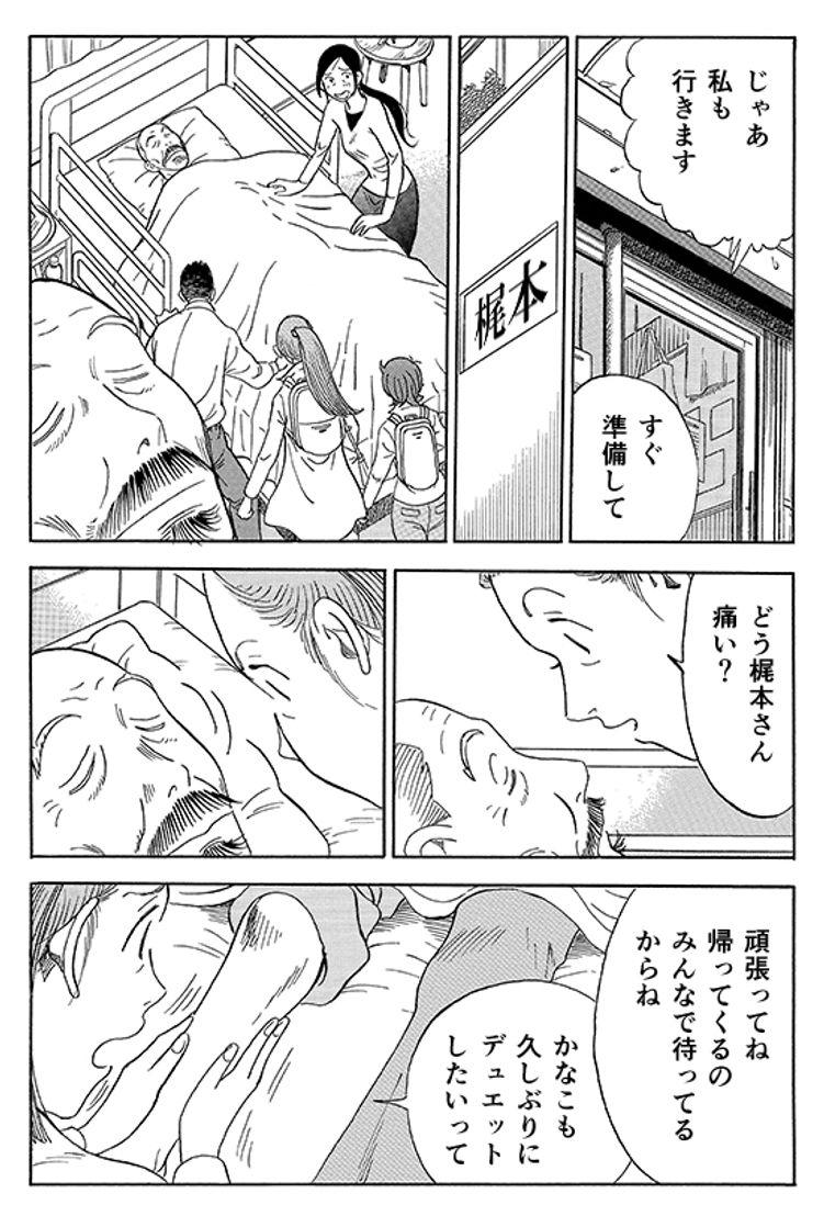 あおいけあ物語 第10話 最後まで、その人らしく 12ページ目
