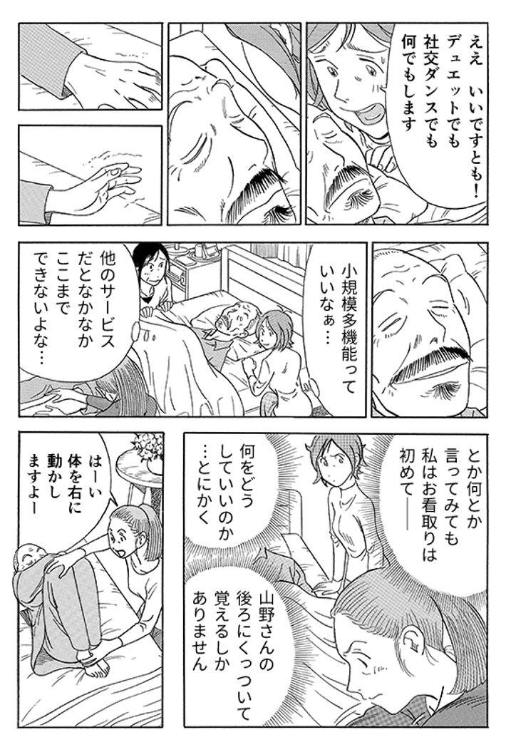 あおいけあ物語 第10話 最後まで、その人らしく 13ページ目