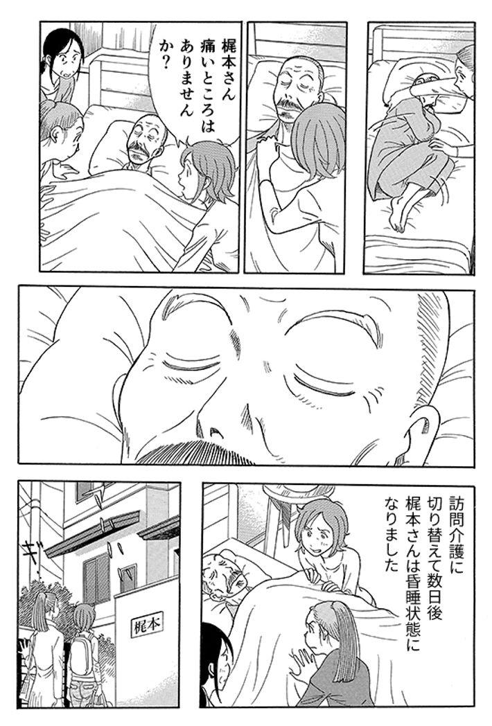 あおいけあ物語 第10話 最後まで、その人らしく 14ページ目