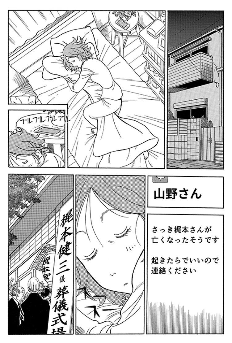 あおいけあ物語 第10話 最後まで、その人らしく 19ページ目