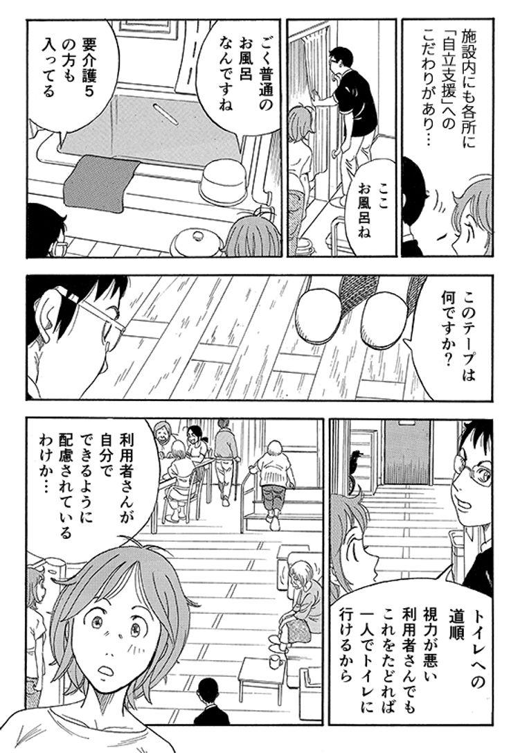 """あおいけあ物語 第2話「""""困っている人""""がいない施設」 11ページ目"""