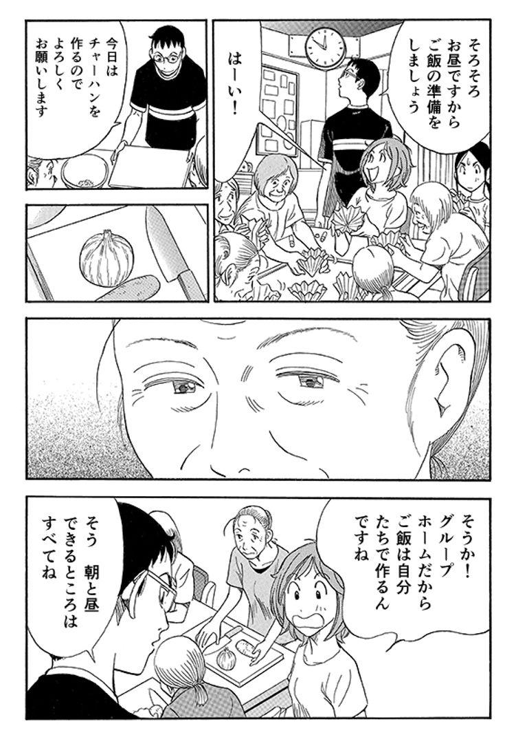 """あおいけあ物語 第2話「""""困っている人""""がいない施設」 12ページ目"""