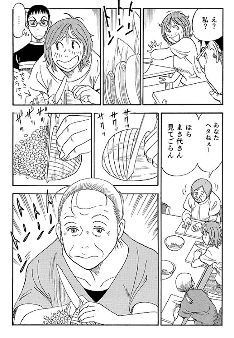 """あおいけあ物語 第2話「""""困っている人""""がいない施設」 14ページ目"""