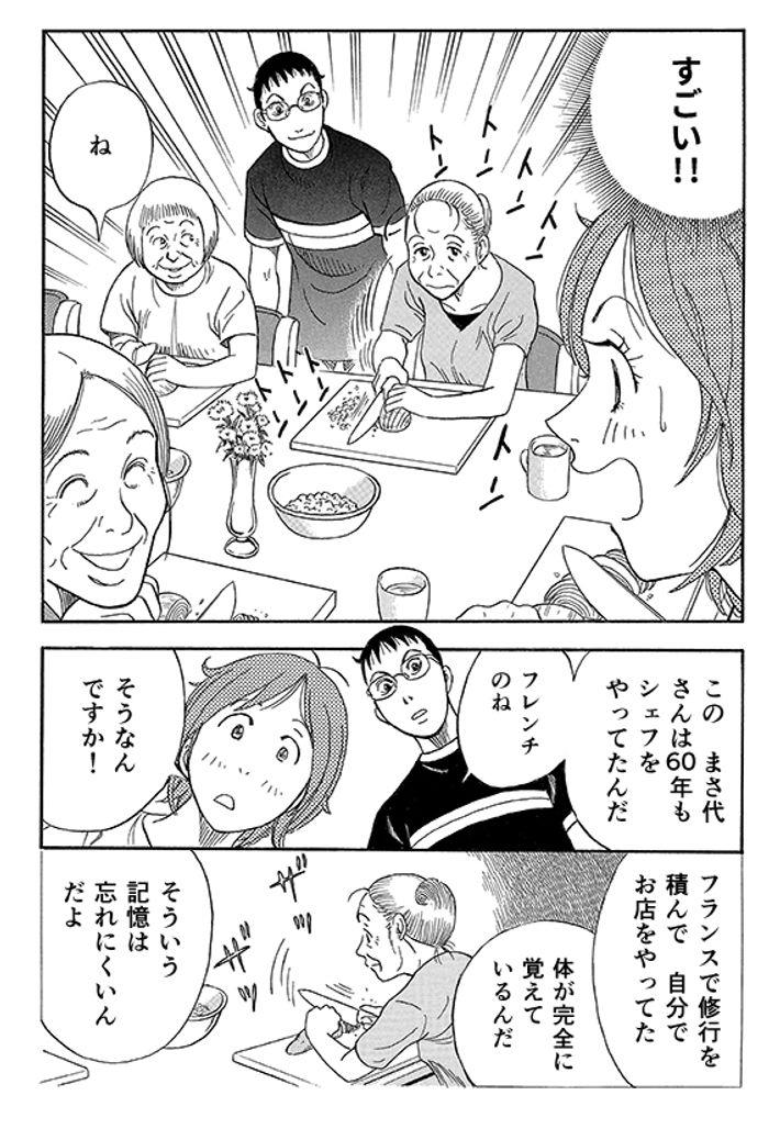 """あおいけあ物語 第2話「""""困っている人""""がいない施設」 15ページ目"""