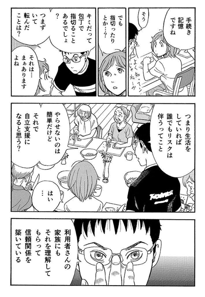 """あおいけあ物語 第2話「""""困っている人""""がいない施設」 16ページ目"""