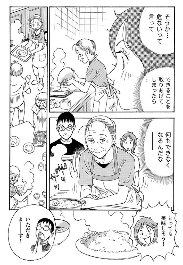 """あおいけあ物語 第2話「""""困っている人""""がいない施設」 17ページ目"""