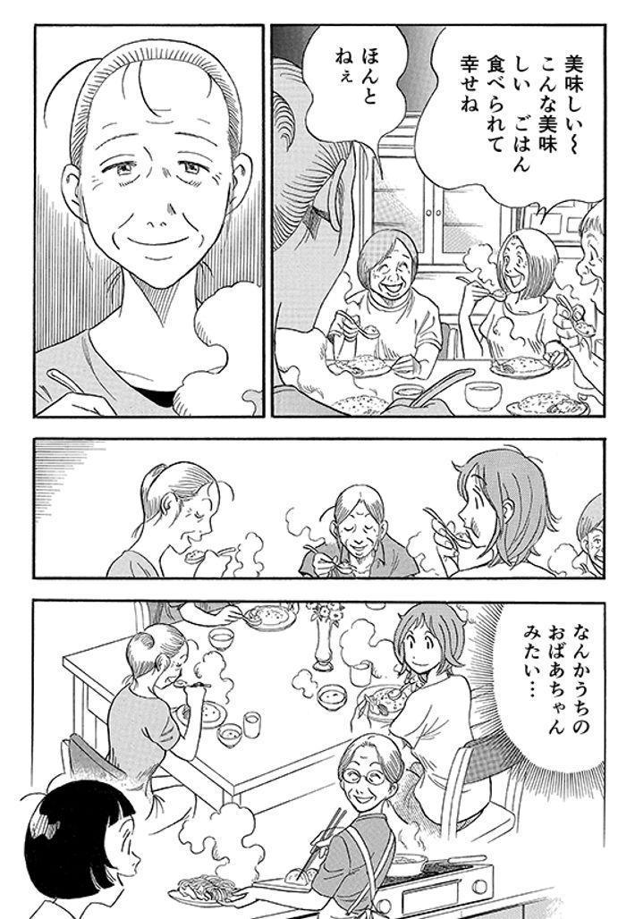 """あおいけあ物語 第2話「""""困っている人""""がいない施設」 18ページ目"""