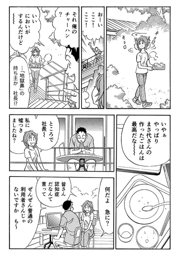 """あおいけあ物語 第2話「""""困っている人""""がいない施設」 19ページ目"""