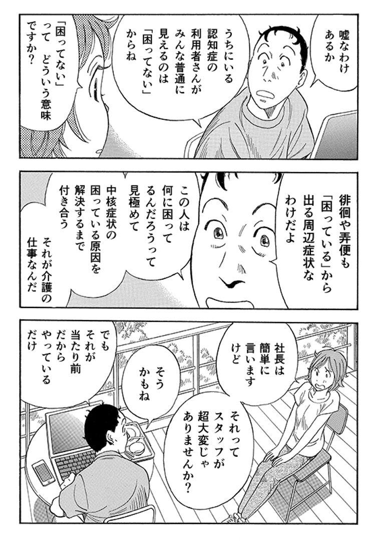 """あおいけあ物語 第2話「""""困っている人""""がいない施設」 20ページ目"""