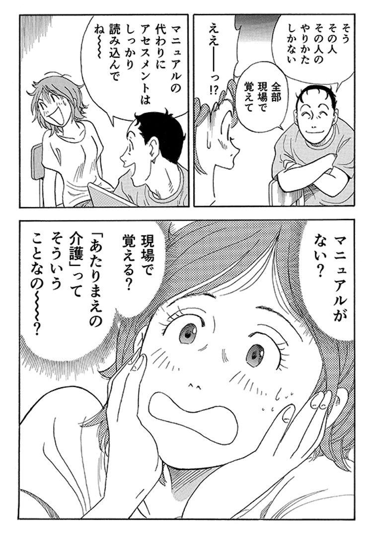 """あおいけあ物語 第2話「""""困っている人""""がいない施設」 22ページ目"""