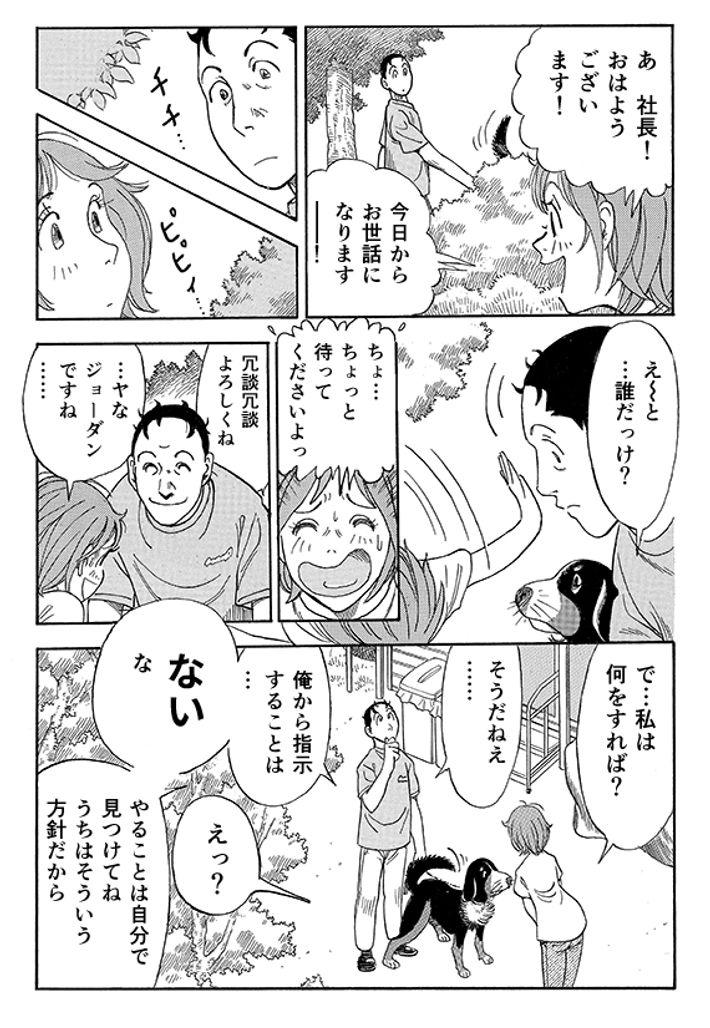 """あおいけあ物語 第2話「""""困っている人""""がいない施設」 3ページ目"""