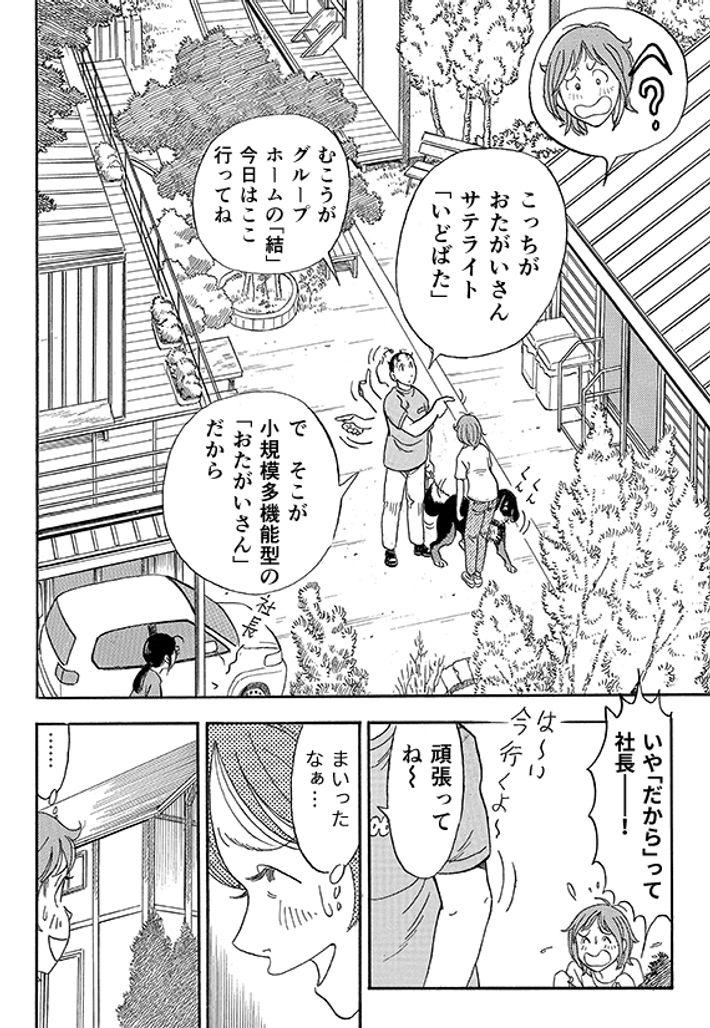 """あおいけあ物語 第2話「""""困っている人""""がいない施設」 4ページ目"""