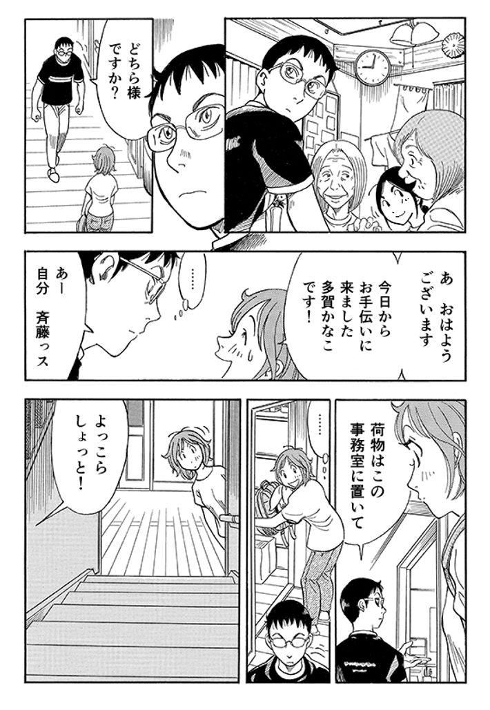 """あおいけあ物語 第2話「""""困っている人""""がいない施設」 6ページ目"""