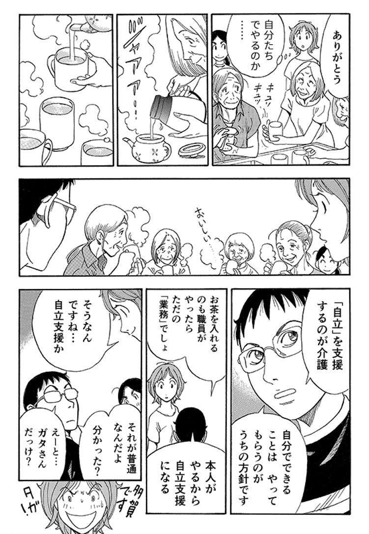 """あおいけあ物語 第2話「""""困っている人""""がいない施設」 10ページ目"""