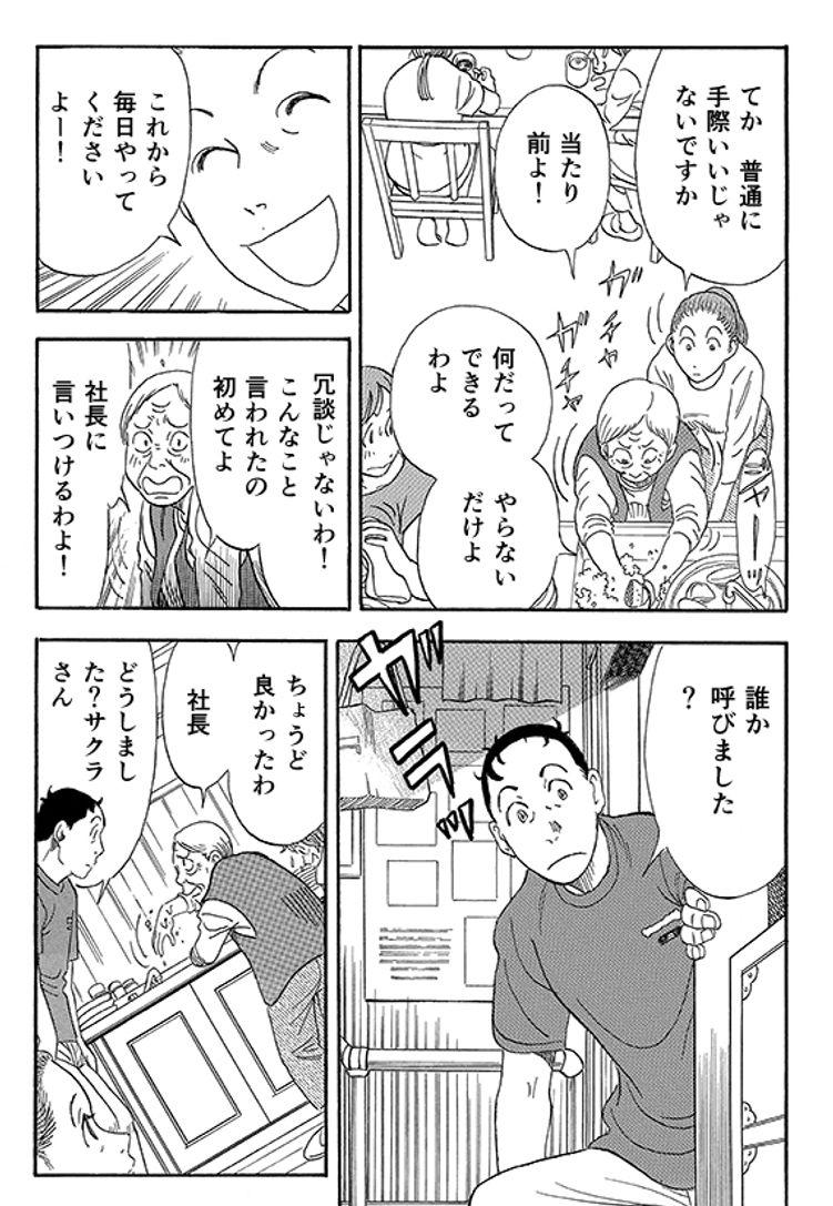 """あおいけあ物語 第3話「""""正解""""を探す介護」 11ページ目"""