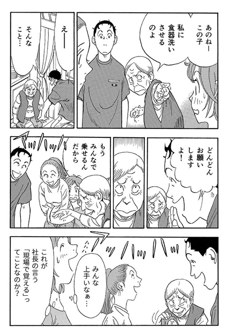 """あおいけあ物語 第3話「""""正解""""を探す介護」 12ページ目"""