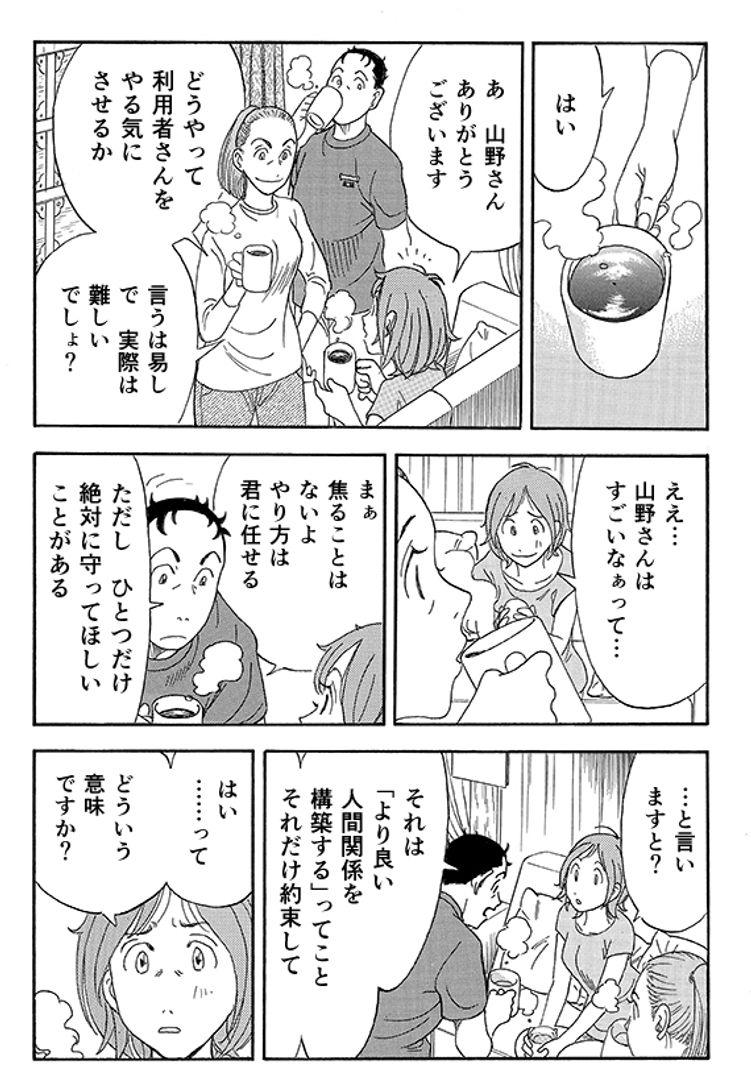 """あおいけあ物語 第3話「""""正解""""を探す介護」 13ページ目"""
