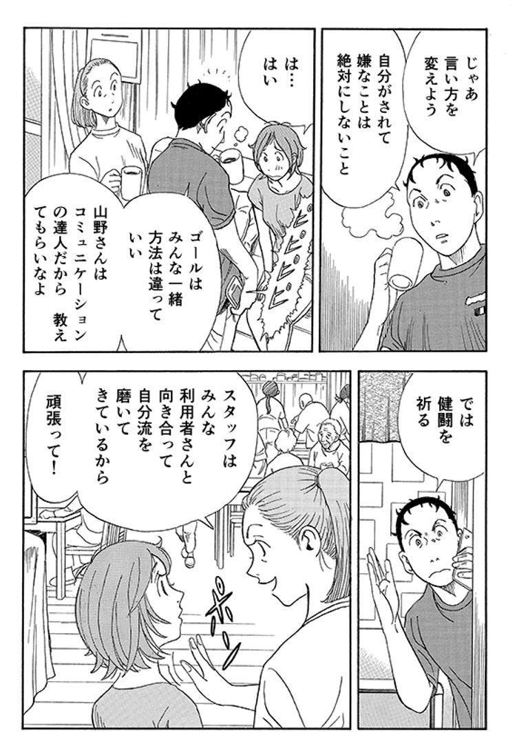 """あおいけあ物語 第3話「""""正解""""を探す介護」 14ページ目"""