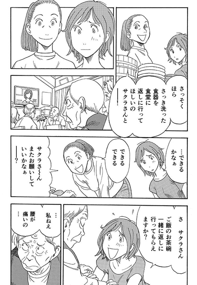 """あおいけあ物語 第3話「""""正解""""を探す介護」 15ページ目"""