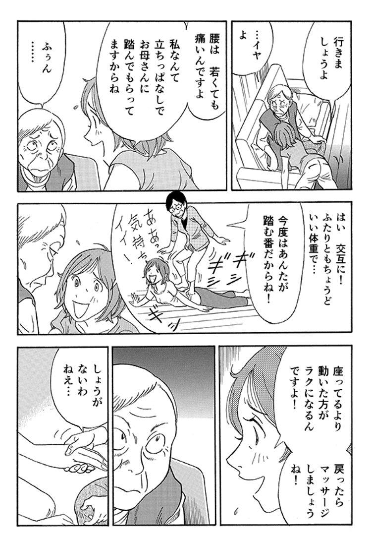 """あおいけあ物語 第3話「""""正解""""を探す介護」 16ページ目"""
