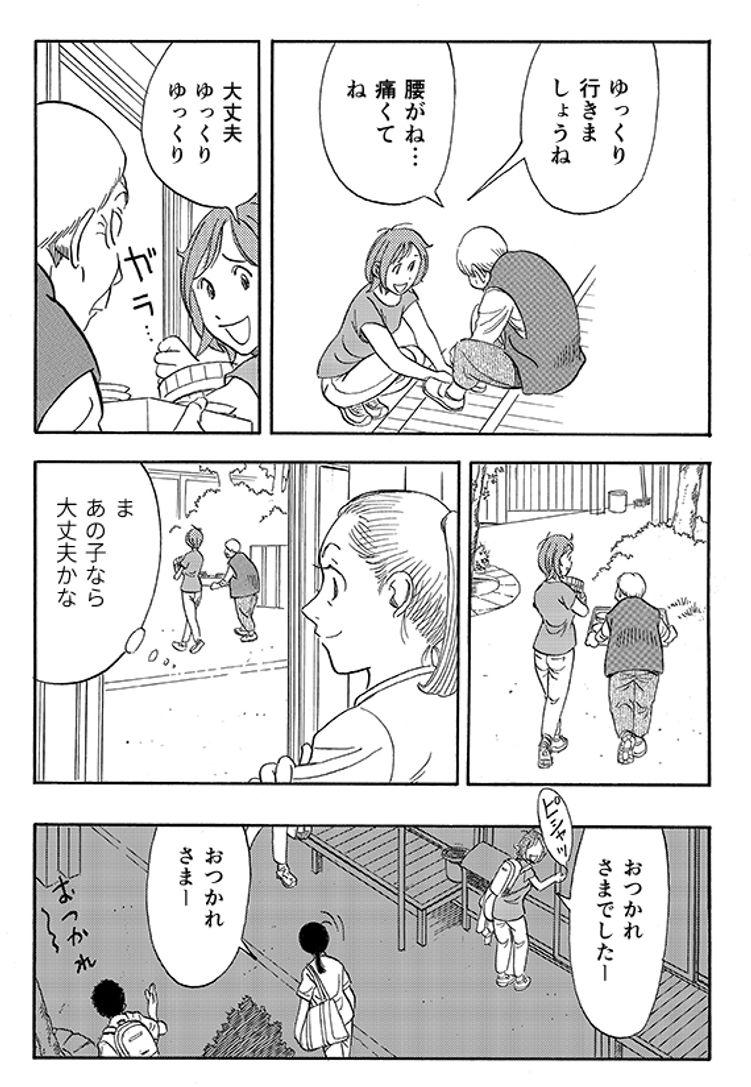 """あおいけあ物語 第3話「""""正解""""を探す介護」 17ページ目"""