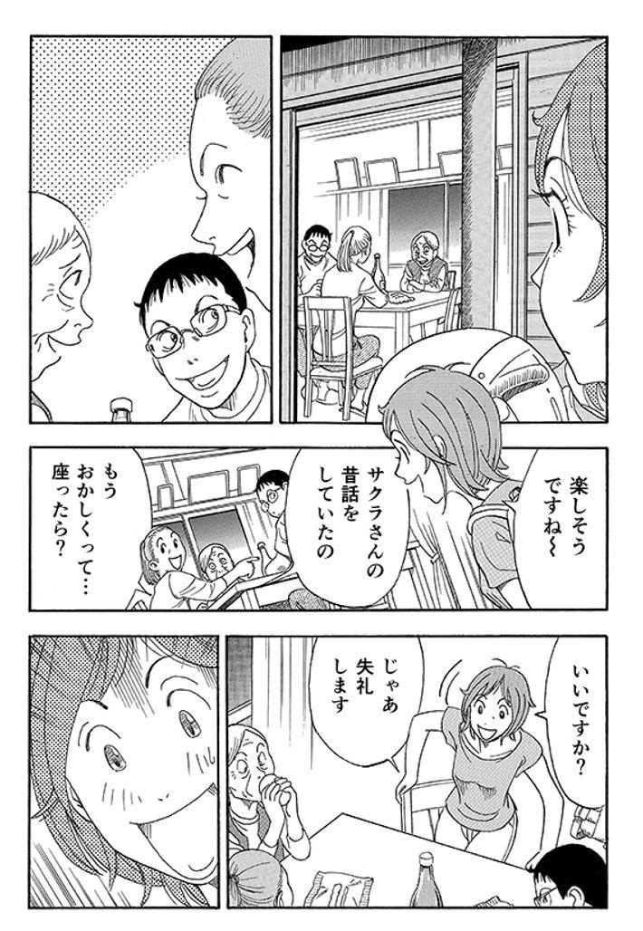 """あおいけあ物語 第3話「""""正解""""を探す介護」 18ページ目"""